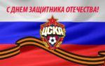 ПФК ЦСКА поздравляет армейцев с Днём защитника Отечества