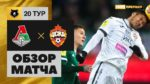 РПЛ -20 тур|Локомотив – ПФК ЦСКА – 2:0|Обзор матча|27.02.21