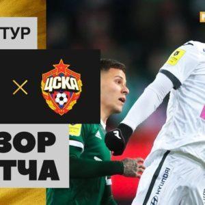 Обзор матча Локомотив - ПФК ЦСКА