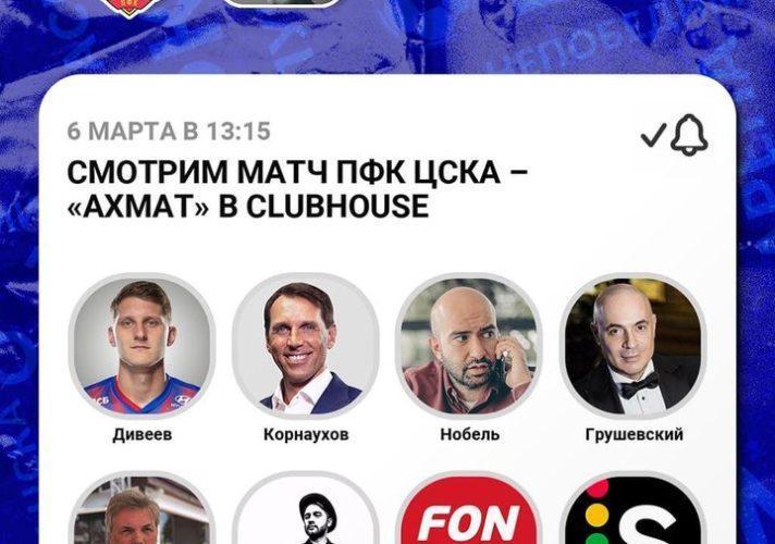 ЦСКА в clubhouse