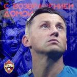 Ивица Олич — главный тренер ПФК ЦСКА!
