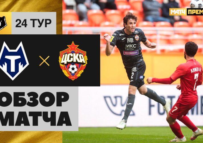 Обзор матча Тамбов - ПФК ЦСКА