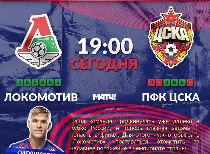 Локомотив - ПФК ЦСКА