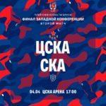 ЦСКА – СКА – смотрим онлайн|Финал конференции Запад|04.04.2021