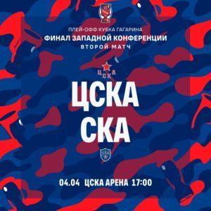 ПХК ЦСКА - ХК СКА