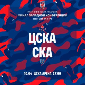 ПХК ЦСКА - СКА - 5-й матч