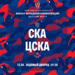 СКА – ЦСКА – смотрим онлайн|Финал конференции Запад|12.04.2021