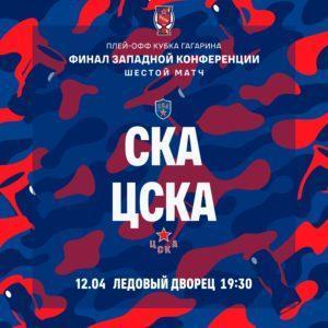 СКА - ЦСКА - 6-й матч