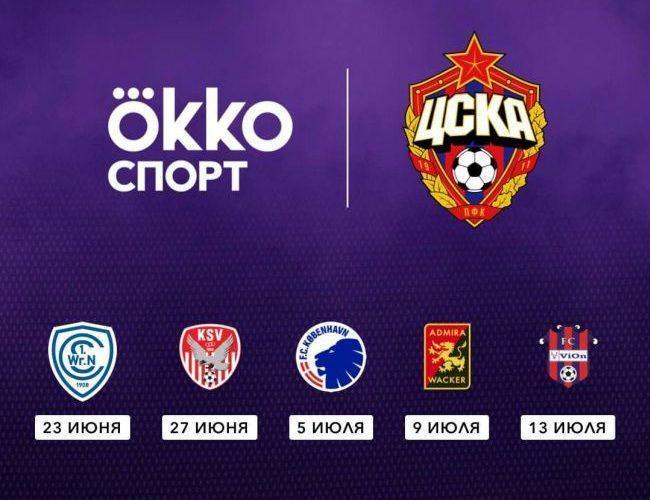 матчи ЦСКА на ОККО спорте