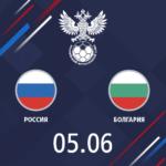 Россия – Болгария – трансляция Товарищеский матч