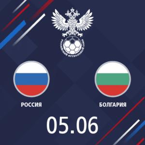 Россия -Болгария