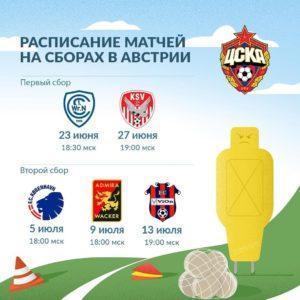 img 20210611 195615 779 300x300 - ПФК ЦСКА проведет пять товарищеских матчей на сборах