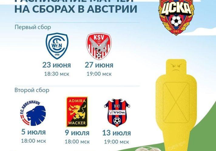 img 20210611 195615 779 712x500 - ПФК ЦСКА проведет пять товарищеских матчей на сборах