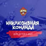 ПФК ЦСКА создает инклюзивную команду для детей с ДЦП