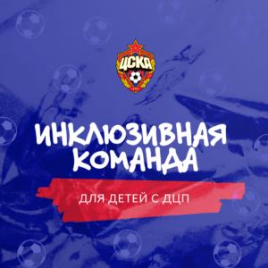 inklyuzivnaya komanada 300x300 - ПФК ЦСКА создает инклюзивную команду для детей с ДЦП