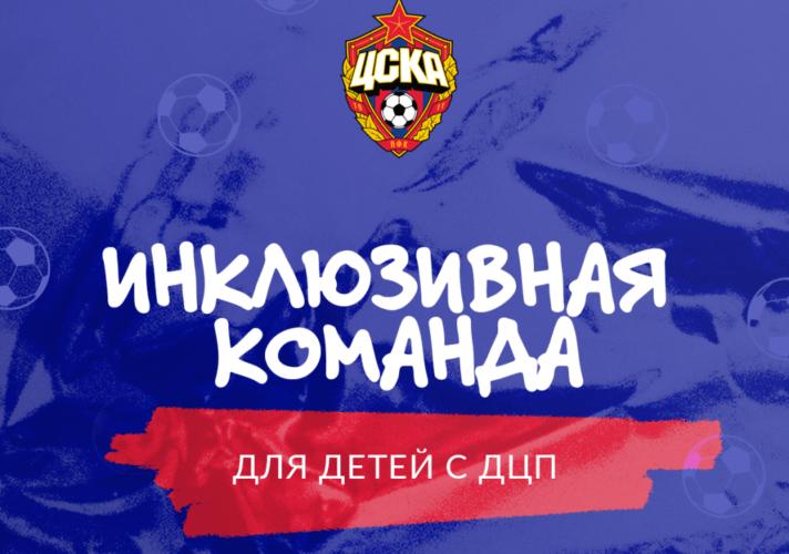 inklyuzivnaya komanada 712x500 - ПФК ЦСКА создает инклюзивную команду для детей с ДЦП