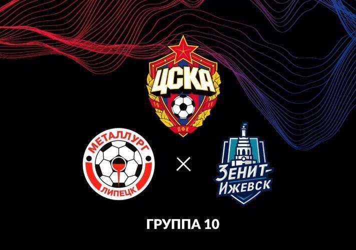 Соперники ЦСКА по кубку России