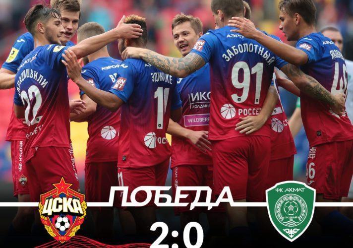 an7fslpj13w 712x500 - ЦСКА побеждает Ахмат в 5-м туре РПЛ - 2:0