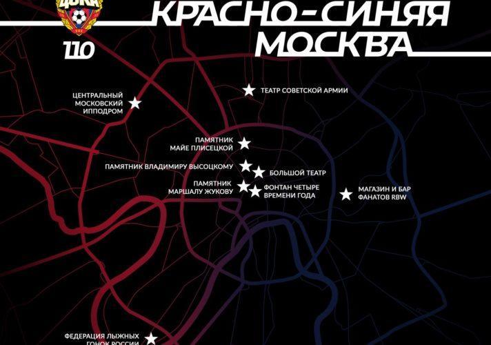 20210904 230459 712x500 - ЦСКА устроит квест по Москве для болельщиков