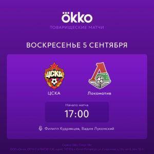 ПФК ЦСКА - Локомотив|Товарищеский матч