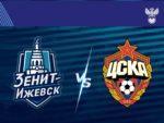 Матчи Бетсити Кубка России начнутся с минуты молчания
