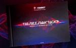 Фотоальбом «110 лет ПФК ЦСКА — мгновения великой истории»
