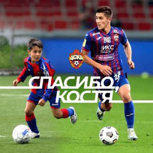 spasibo kostya 300x300 - ПФК ЦСКА: Константин Марадишвили перешел в Локомотив