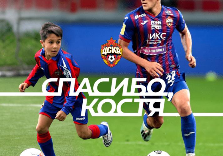 spasibo kostya 712x500 - ПФК ЦСКА: Константин Марадишвили перешел в Локомотив