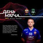 Мухин — о предстоящем матче с Краснодаром 02.10.2021